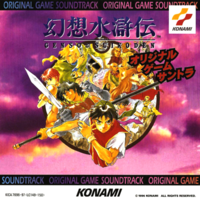 Suikoden I - OST Cover