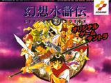 Genso Suikoden (Original Soundtrack)