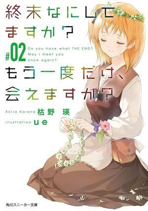 Suka Moka Volume 2 Cover