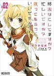WorldEnd (Suka Suka) Manga Volume 2