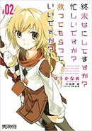 Suka Suka Manga Volume 2 Cover