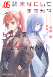 WorldEnd (Suka Moka) Light Novel Volume 5