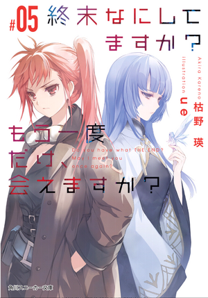 Suka Moka Volume 5 Cover