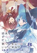 Suka Suka EX Cover