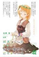Suka Moka Volume 2 - Title Page