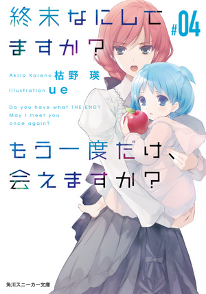 Suka Moka Volume 4 cover