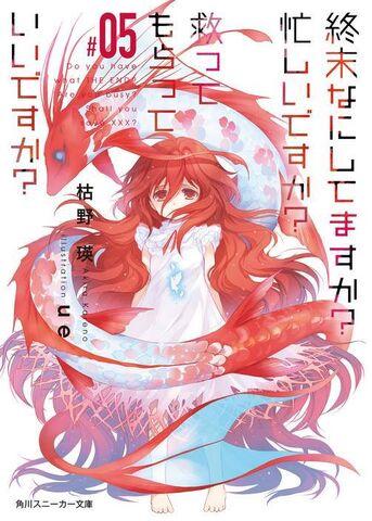File:Suka Suka Volume 5 Cover.jpg
