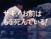 Sukeban1-11-1210