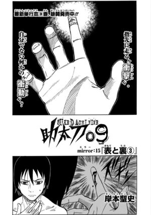 Chapter 015