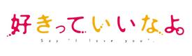Sukitte Ii Na Yo Anime Title