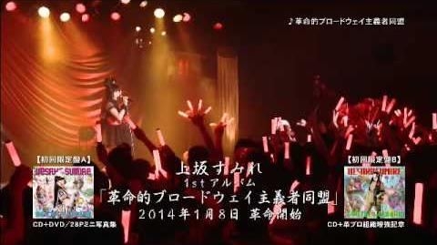 上坂すみれ「革命的ブロードウェイ主義者同盟(Live Ver