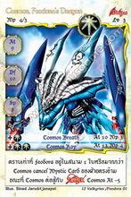 Cosmos, Feodora's Dragon