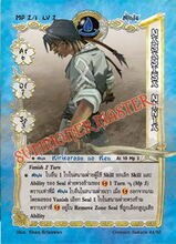 Nagagisa Ninja