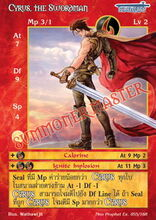 Cyrus, the Swordman