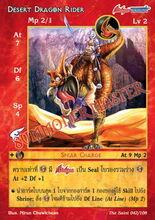 Desert Dragon Rider