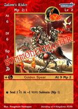 Zalom's Rider