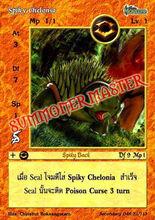 Spiky Chelonia