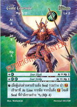 Gale Garuda (Merrisia 3rd Ver