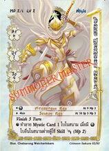 Light Guardian Ninja