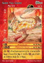 Saber Tail Lizard