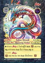 Long, the Dragon