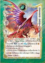 Rainbow Hawk Nijitaka
