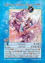 Silk Fur Unicorn Knight