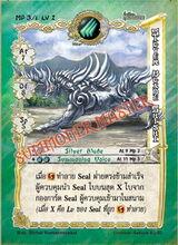 Silver Blade Shishi