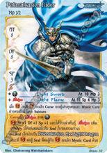 Palanalcarion Rider (Bravo Ver