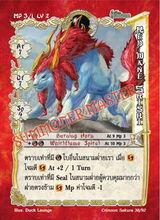 Red Mane Shishi