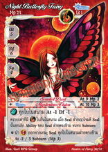 Night Butterfly Fairy