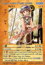Alex, Panna Forest Archer
