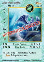 Blue Wind Griffin