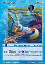 Aqua Otter