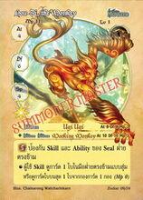 Hou Zi, the Monkey