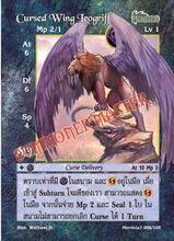 Cursed Wing Leogriff