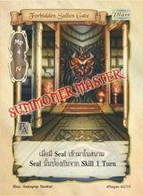 Forbidden Sullen Gate