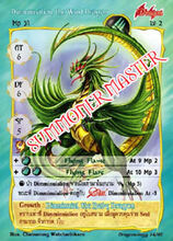 Dimminuialion, the Wind Dragon
