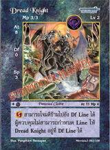 Dread Knight (Merrisia 3rd Ver
