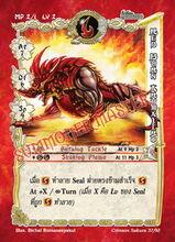 Red Burn Arumajiro