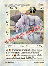 Pege Lagoon Unicorn