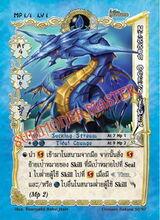 Nikkou Ocean Viper