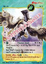 Lostros, the Gale Dragogriff