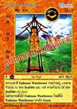 Fudenun Watchtower