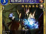 Dark Lord Confrari