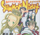 Summon Night 2 ~ My One And Only Prince