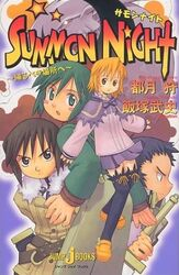 Summon Night Light Novel1