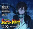 Summon Night U:X ~ A Foreigner From The Boundary