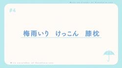 Sunohara Anime Episode 4 Tittle Card