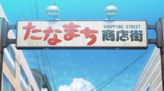 Sunohara Anime Episode 8 Dana Machi Shopping Street
